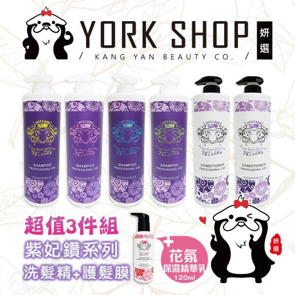 【姍伶】『紫妃鑽-超值三件組』長髮公主的秘密洗髮精1000ml+護髮膜1000ml+花氛保濕精華乳120ml