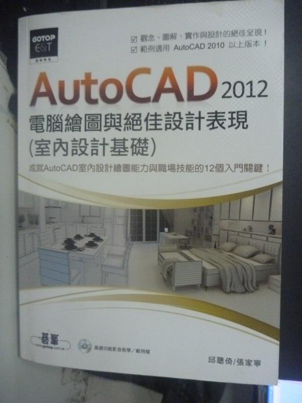 ~書寶 書T1/電腦_ZAY~AutoCAD 2012電腦繪圖與絕佳 表現_邱聰倚_附光碟