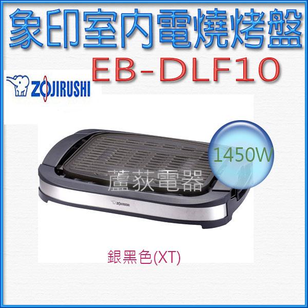 【象印~蘆荻電器】【象印室內電燒烤盤】EB-DLF10