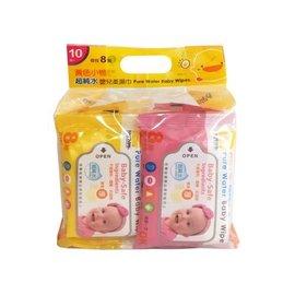 『121婦嬰用品』黃色小鴨超純水嬰兒柔濕巾隨身包(8抽10入) 0