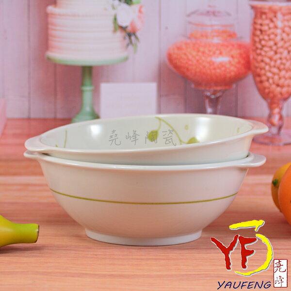 ★堯峰陶瓷★日本製 美濃燒 綠豆葉 雙耳湯碗 湯盤 沙拉碗 碗公 麵碗