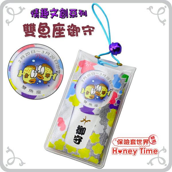 【保險套世界精選】HoneyTime.星座御守(雙魚座) 0