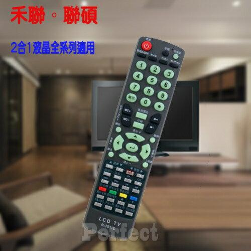 【HERAN ● 聯碩】液晶電視遙控器 R-2511D
