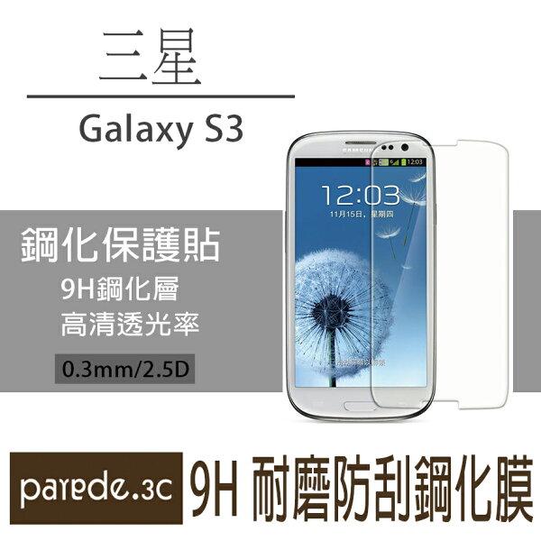 三星 Galaxy S3 9H鋼化玻璃膜 螢幕保護貼 貼膜 手機螢幕貼 保護貼【Parade.3C派瑞德】