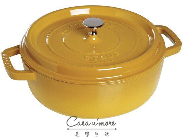 Staub 圓形鑄鐵鍋26cm淺鍋(芥末黃)