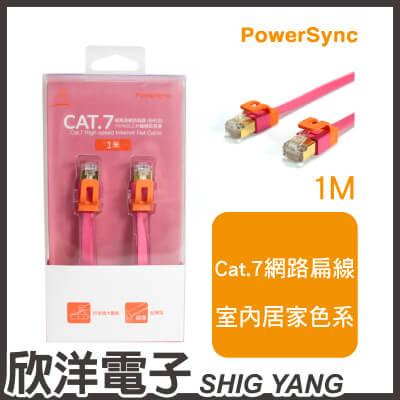 ※ 欣洋電子 ※ 群加科技 Cat.7 超高速網路扁線 / 1M 粉紅色 ( CAT7-EFIMG12 )