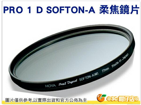 HOYA PRO 1D PRO1D SOFTON-A 廣角薄框 柔焦鏡片 77mm 77 保護鏡 PRO1D 立福公司貨