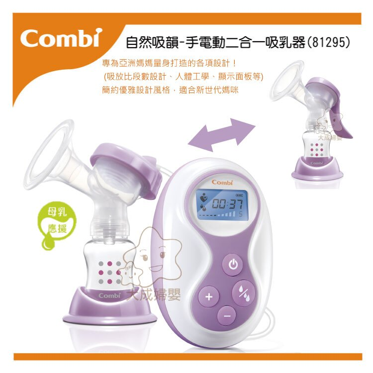 【大成婦嬰】Combi 自然吸韻手電動二合一吸乳器 (81295) 台灣康貝公司貨 主機一年保 1
