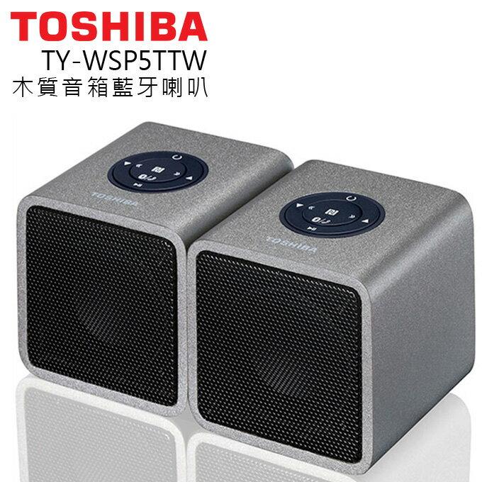 藍牙喇叭 ~ TOSHIBA TY~WSP5TTW 木質音箱 貨利率  ~  好康折扣