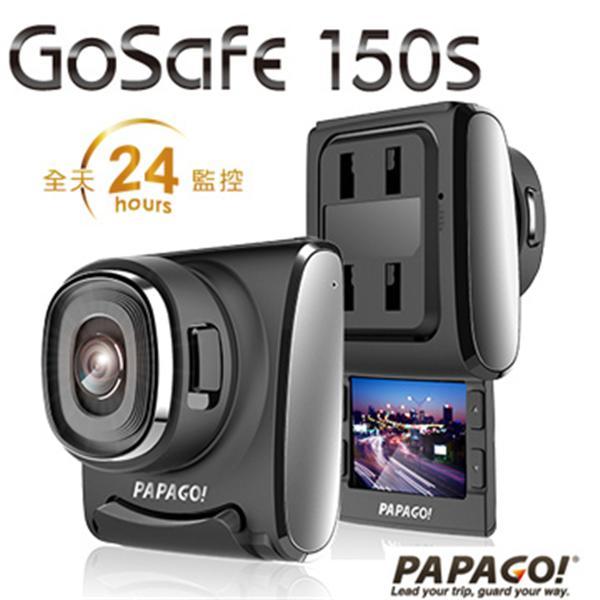 ★綠G能★ PAPAGO GOSAFE 150S行車安全記錄器 預購
