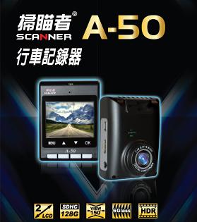 ☆育誠科技☆送32G卡+3孔『掃瞄者 A-50 行車記錄器+GPS測速器版』掃描者A50/行車紀錄器+測速器/HDR/150度/6玻/極限畫質2560*1080/台灣製/另售Vico-Marcus4X