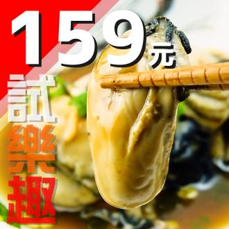 『家適海鮮』樂天試樂趣。日本廣島牡蠣 四顆 試吃包。好評再加開。