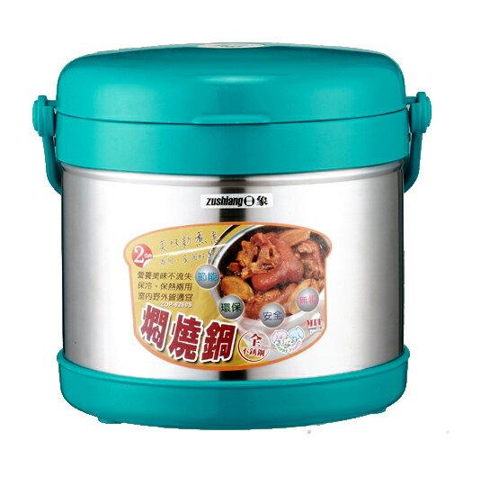 【日象】 2L不銹鋼斷熱保溫燜燒鍋 ZOP-8260S
