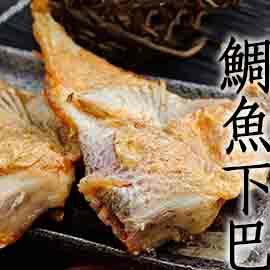 ㊣盅龐水產 ◇ 特大鯛魚下巴◇ 1公斤8-10片/包 零售$130/包 台灣鯛魚 烤肉 火鍋 餐廳 歡迎批發 團購