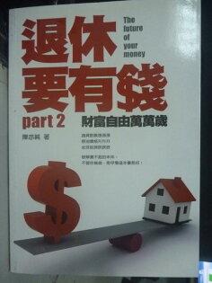 【書寶二手書T2/投資_LDZ】退休要有錢Part2財富自由萬萬歲_陳亦純_附光碟