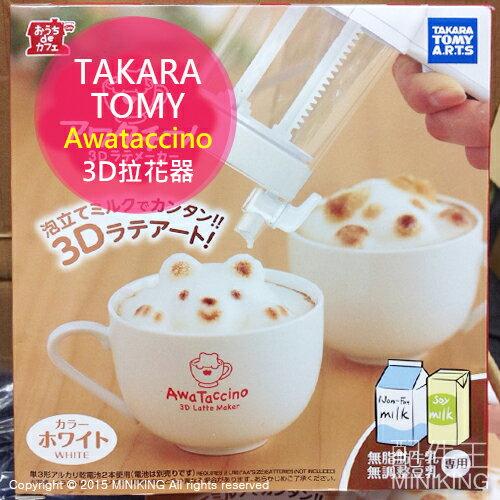 【配件王】現貨  TAKARA TOMY Awataccino 3D拉花機 打奶泡機 拉花機 咖啡拉花