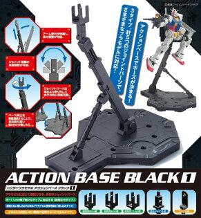 ◆時光殺手玩具館◆ 現貨 組裝模型 模型 鋼彈模型 BANDAI 1/144 1/100 通用支架 腳架 支撐架 (黑)