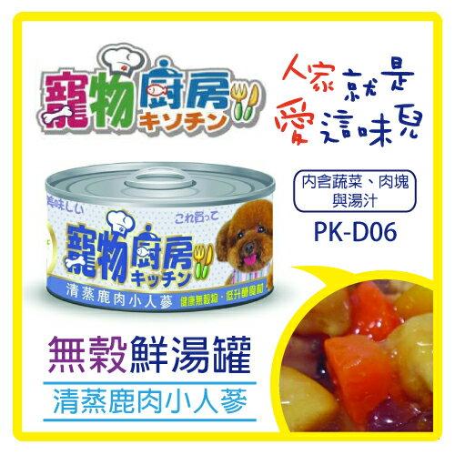 【力奇】寵物廚房無穀鮮湯罐(清蒸鹿肉小人蔘PK-D06)-120g-31元>可超取(C311A06)