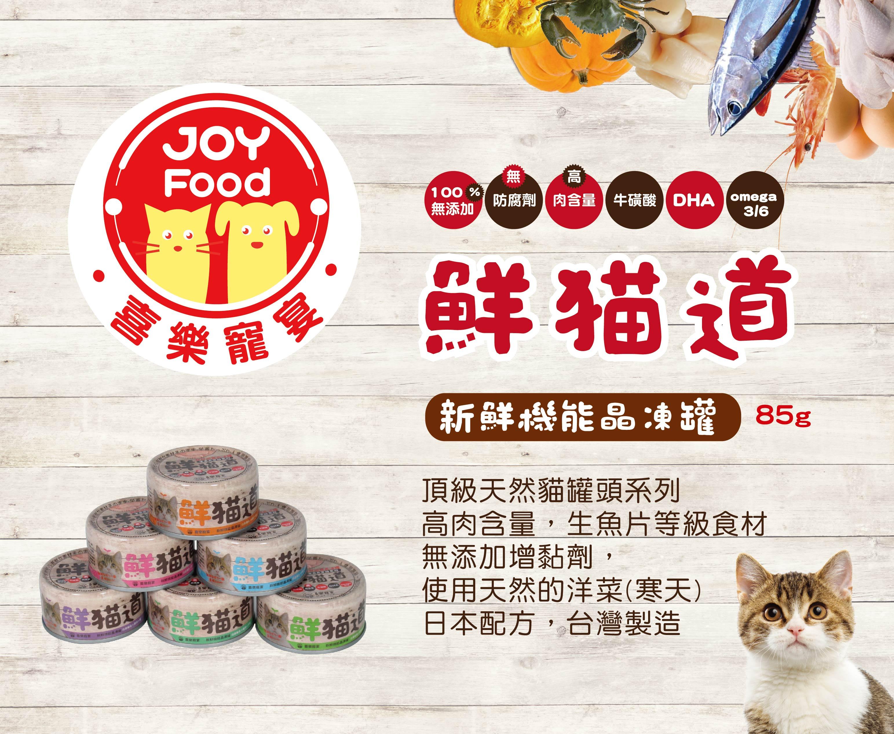 喜樂寵宴-鮮貓道之新鮮機能晶凍罐-貓罐85gx48入 - 限時優惠好康折扣
