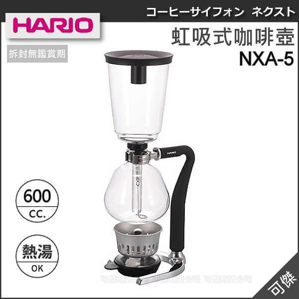 可傑 日本製 HARIO NXA-5 虹吸式咖啡壺 600cc 5人份 金屬濾網/濾布兩用虹吸式咖啡壺