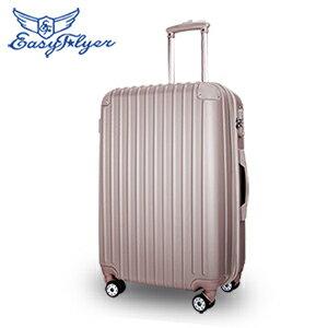 (福利出清品) EasyFlyer 易飛翔-20吋ABS炫彩系列加大行李箱-玫瑰金
