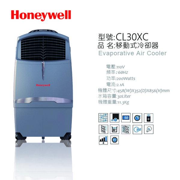 【Honeywell】9.1坪移動式水冷器CL30XC 福利品 送原廠耗材一組