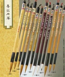天成筆墨莊 #90 專家用毛筆 ( 大楷 / 中楷 / 小楷 )