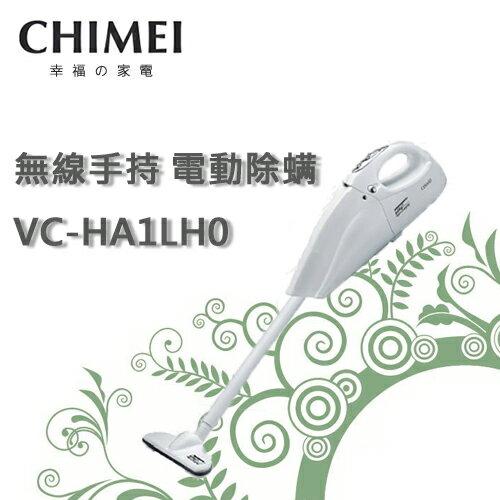 CHIMEI奇美 無線手持旋風吸塵器 VC-HA1LH0