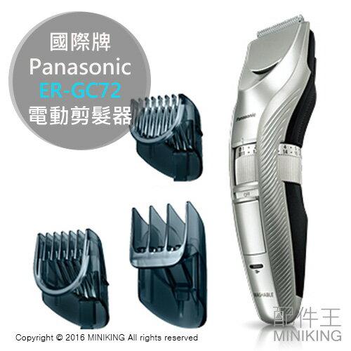 【配件王】日本代購 Panasonic 國際牌 ER-GC72 銀 電動剪髮器 理髮器 另 QC5580