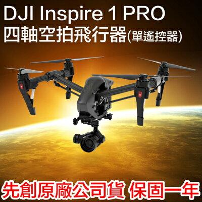 【超靚-免運費】 DJI Inspire 1 PRO 四軸空拍飛行器 四軸空拍飛行器 空拍機 遙控飛機 單遙控器 Inspire 1 PRO 悟