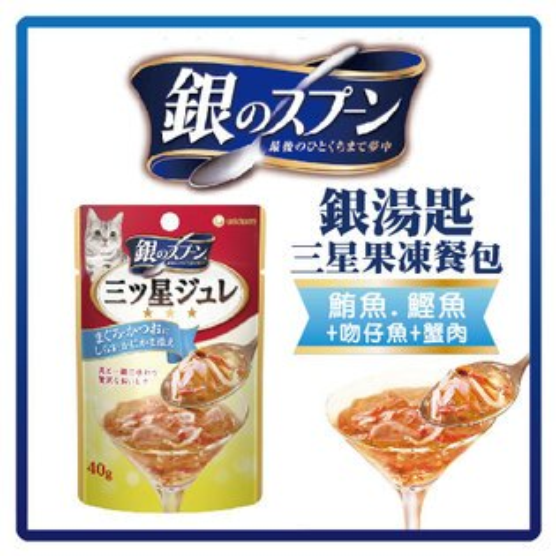 【日本直送】銀湯匙 三星果凍餐包-鮪魚+鰹魚+吻仔魚+蟹肉 40g-48元>可超取(C002H31)