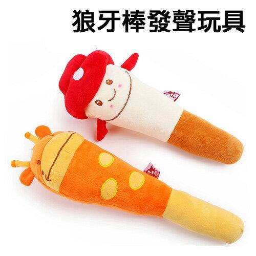 【小樂寵】蘑菇/長頸鹿狼牙棒發聲玩具