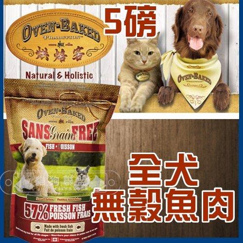 +貓狗樂園+ 加拿大Oven-Baked烘焙客【全犬。無穀深海魚。小顆粒配方。5磅 】980元 0