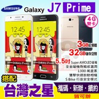 Samsung 三星到SAMSUNG Galaxy J7 Prime 搭配台灣之星門號專案 手機最低1元 新辦/攜碼/續約