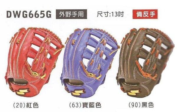 棒球世界 SSK 硬式棒壘球手套 DWG665G 外野手用