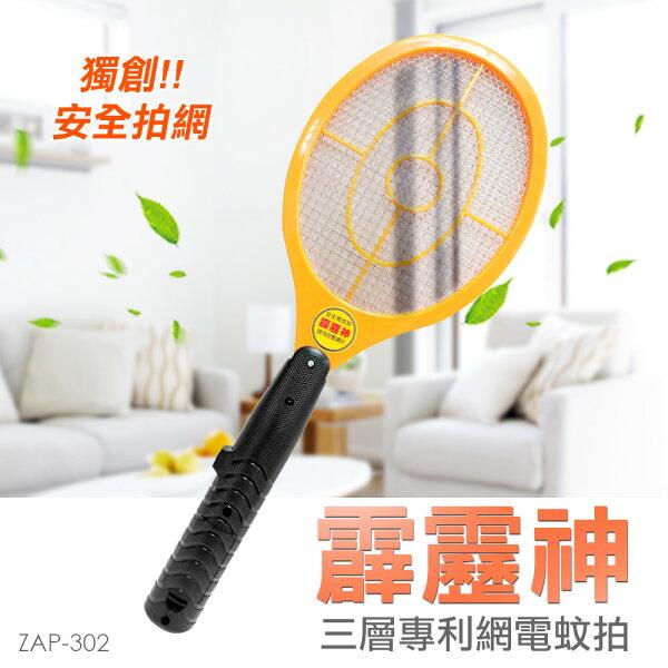 《快樂老爹》【霹靂神】三層網捕蚊拍/電蚊拍 ZAP-302
