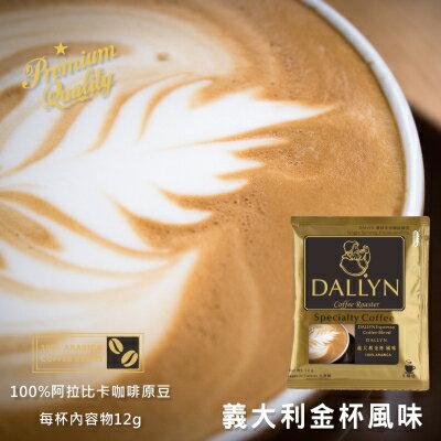 【DALLYN 】義大利金杯綜合濾掛咖啡50入袋 Espresso blend Drip Coffee| DALLYN豐富多層次 1