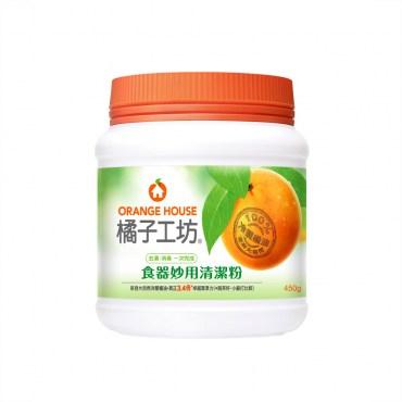 【0216零食會社】橘子工坊-食器妙用清潔粉(450g)