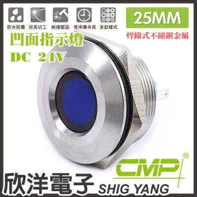 ※ 欣洋電子 ※ 25mm不鏽鋼金屬凹面指示燈(焊線式) DC24V / S25441-24V 藍、綠、紅、白、橙 五色光自由選購