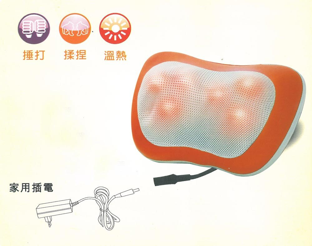 溫柔舒壓按摩枕〈HY-667〉 護腰枕 按摩帶 按摩機 電動健康枕 橘色PU 溫柔紓壓 - 限時優惠好康折扣