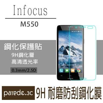 【Parade.3C派瑞德】Infocus系列 M550 9H鋼化玻璃膜 螢幕保護貼 貼膜 手機螢幕貼  耐磨防刮 M810/808/812/550等型號齊全