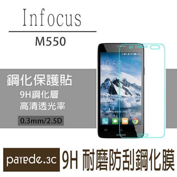 Infocus M550 9H鋼化玻璃膜 螢幕保護貼 貼膜 手機螢幕貼 保護貼【Parade.3C派瑞德】