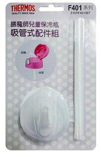 【安琪兒】日本【Thermos 膳魔師】F401系列保冷瓶吸管配件組