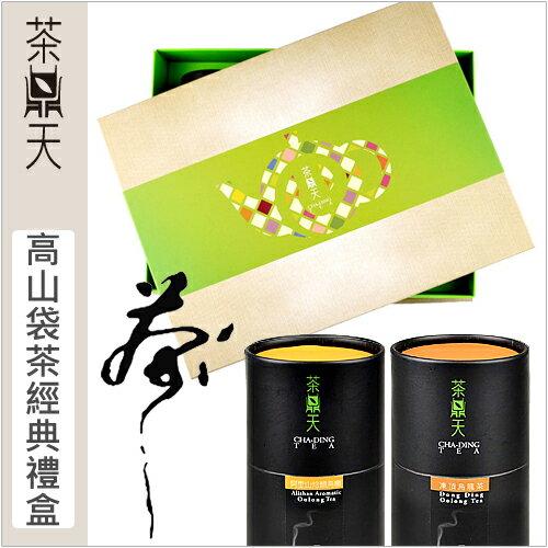 【茶鼎天】高山袋茶經典禮盒