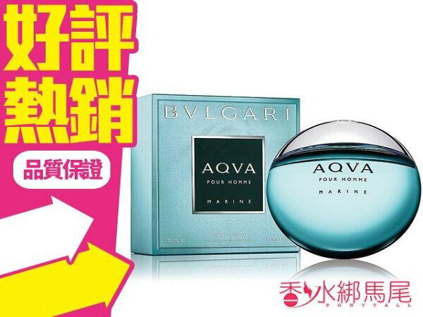 ◐香水綁馬尾◐ BVLGARI AQVA Marine 寶格麗 活力海洋能量 男性淡香水 香水空瓶分裝 5ml