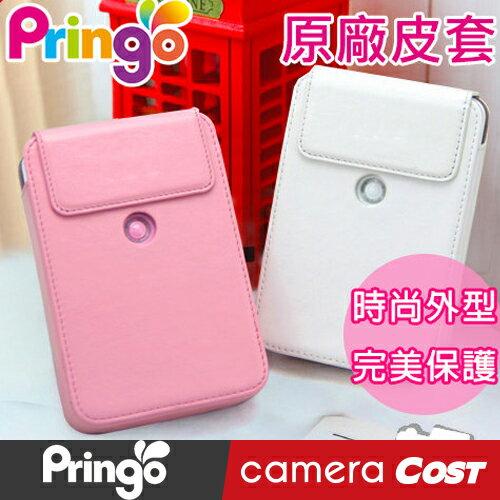Hiti Pringo P231 專用 原廠皮套 甜心粉 氣質白 相片印表機 專用 - 限時優惠好康折扣