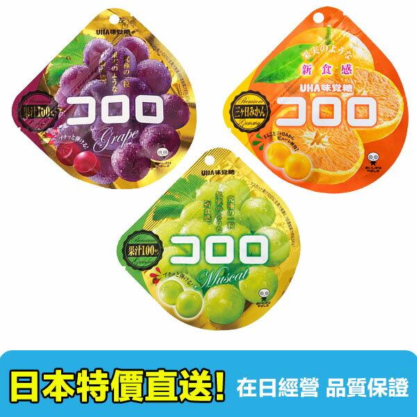 【海洋傳奇】日本UHA味覺糖 kororo可洛洛 酷洛洛酷露露軟糖 紫葡萄白葡萄藍莓草莓軟糖 果汁100% 經典熱銷 0