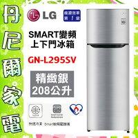 LG電子到【LG 樂金】208公升變頻上下門冰箱《GN-L295SV》原廠保固