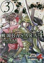 戰國BASARA 4 Vol.3