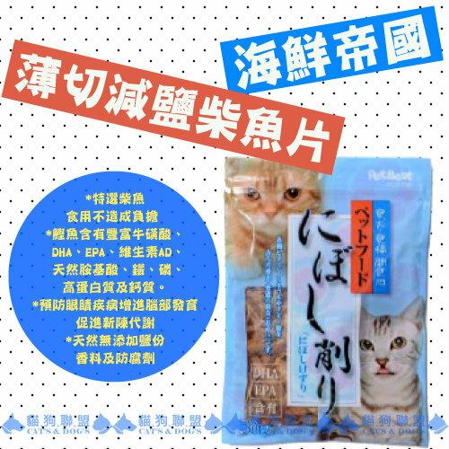 +貓狗樂園+ Pet Best【海鮮帝國。薄切減鹽柴魚片。50g】100元 - 限時優惠好康折扣